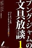 ブング・ジャムの文具放談1: (ブング・ジャムの文具放談2013改題)新装版