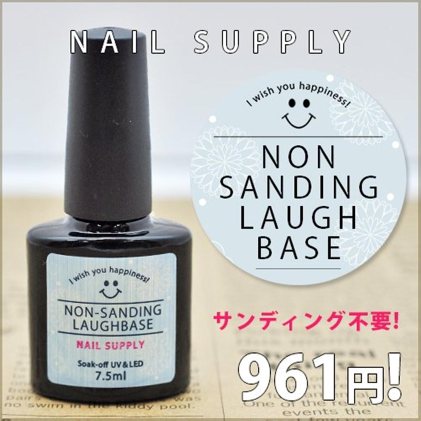 悪性の集計気性[ネイルサプライオリジナル] Laugh Gel ラフジェル 7.5ml [ノンサンディングベースジェル] ジェルネイル 【UV & LED対応】