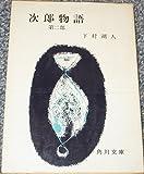 次郎物語 (2) (角川文庫)