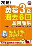 2015年度版 英検3級 過去6回全問題集 (旺文社英検書)