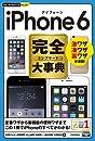 今すぐ使えるかんたんPLUS+ iPhone6完全大事典