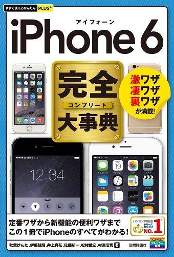 今すぐ使えるかんたんPLUS+ iPhone6完全大事典...