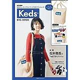Keds BAG BOOK (e-MOOK 宝島社ブランドムック)