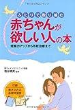 ふたりで取り組む赤ちゃんが欲しい人の本―妊娠力アップから不妊治療まで