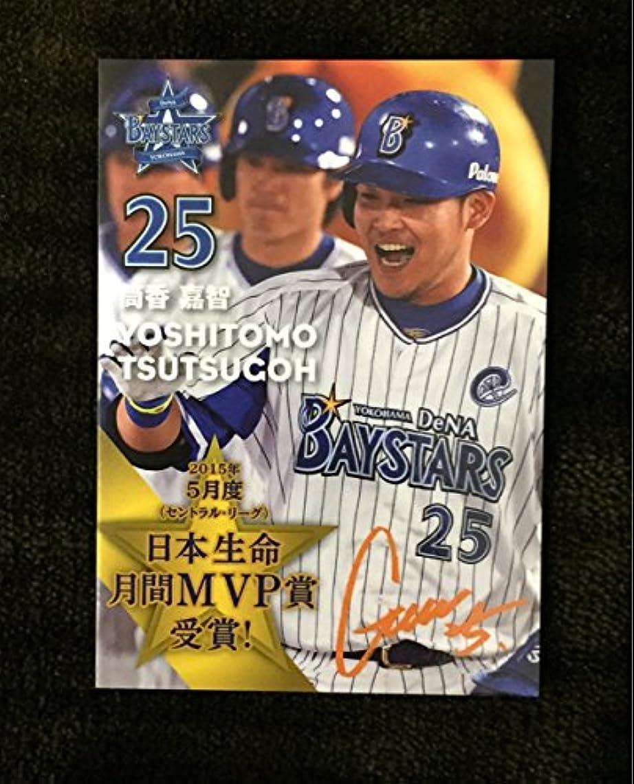 レタス悩み抑制横浜ベイスターズ 月間MVPカード #25筒香嘉智