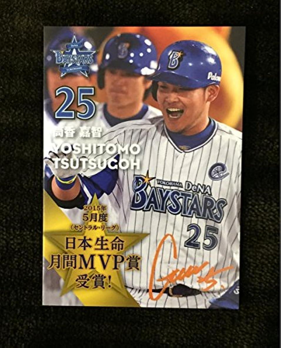 つづり尋ねる血色の良い横浜ベイスターズ 月間MVPカード #25筒香嘉智