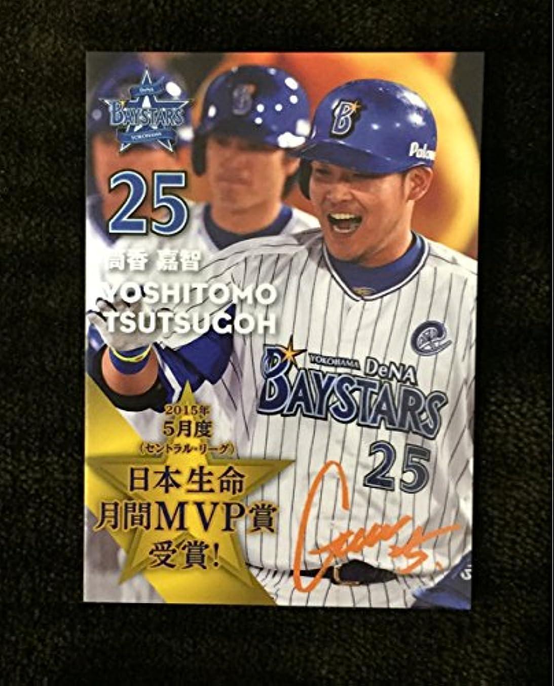 突然理想的には世論調査横浜ベイスターズ 月間MVPカード #25筒香嘉智