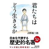 吉野源三郎 (著) (2)17点の新品/中古品を見る: ¥ 1,968より