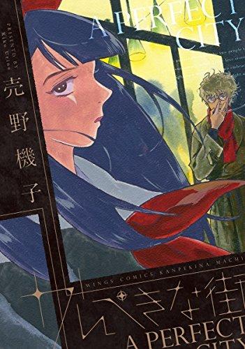 かんぺきな街 (ウィングス・コミックス)