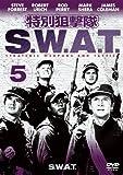 特別狙撃隊 S.W.A.T. シーズン1 VOL.5[DVD]