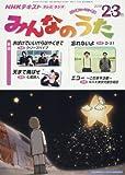 NHKみんなのうた 2018年2・3月号 [雑誌] (NHKテキスト)