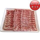 羊肉片【3パックセット】 ラムしゃぶ ラム肉薄切りスライス しゃぶしゃぶ・焼肉用 冷凍食品 300g×3