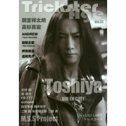 TricksterAge Vol.32 (ロマンアルバム)
