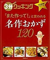 3分クッキング 永久保存版シリーズ 名作おかず120 (角川SSCムック)