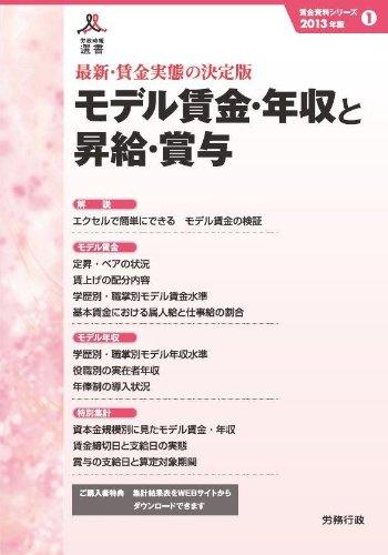 2013年版 モデル賃金・年収と昇給・賞与 (労政時報選書 賃金資料シリーズ 1)