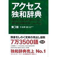アクセス独和辞典 第3版