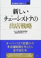 新しいチェーンストアの出店戦略 (船井総研の実務シリーズ)