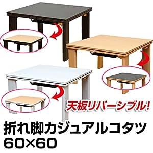 折れ脚カジュアルコタツ60cm正方形天板リバーシブル ナチュラル(DCK-F60NA)