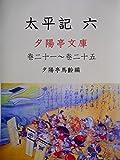 太平記六 (夕陽亭文庫)