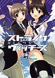 ストライクウィッチーズ キミとつながる空 (角川コミックス・エース)