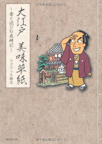 大江戸美味草紙―食と遊びの歳時記 (SPコミックス)の詳細を見る