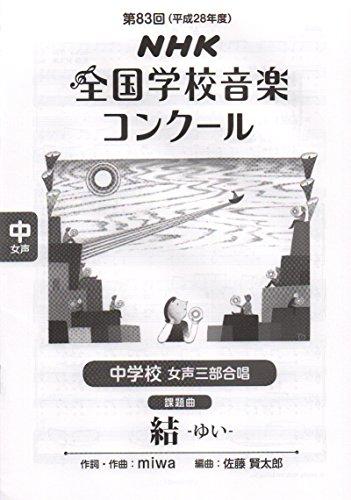 第83回(平成28年度)NHK全国学校音楽コンクール課題曲 中学校 女声三部合唱 結-ゆい-