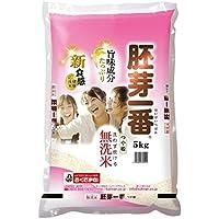 【精米】無洗米つや姫 食物繊維が生きてるお米 胚芽一番 5kg 平成30年産