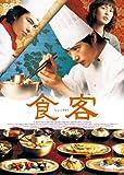 食客 (しょっきゃく) [DVD]
