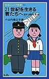 21世紀を生きる君たちへ―日本の明日を考える (岩波ジュニア新書 (84))