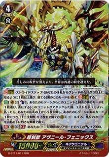 超刻獣 アヴニール・フェニックス RRR ヴァンガード 鬼神降臨 g-bt11-011