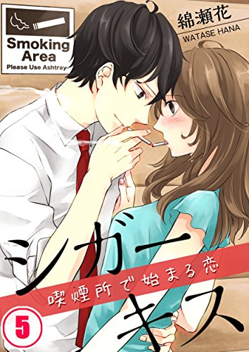 シガーキス~喫煙所で始まる恋(5) (COMIC維新ZERO)の詳細を見る