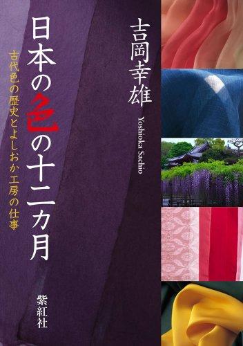 日本の色の十二カ月 古代色の歴史とよしおか工房の仕事