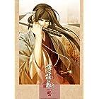 薄桜鬼カレンダー2011 ([カレンダー])