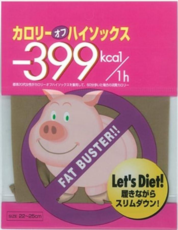 賞麺発掘カロリーオフ 段階式着圧ハイソックス ベージュ 22-25cm