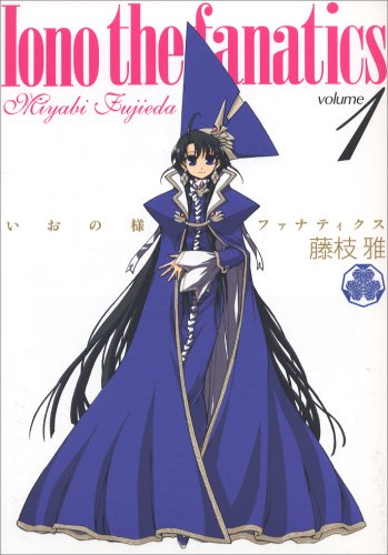 いおの様ファナティクス (1) (Dengeki comics EX)の詳細を見る