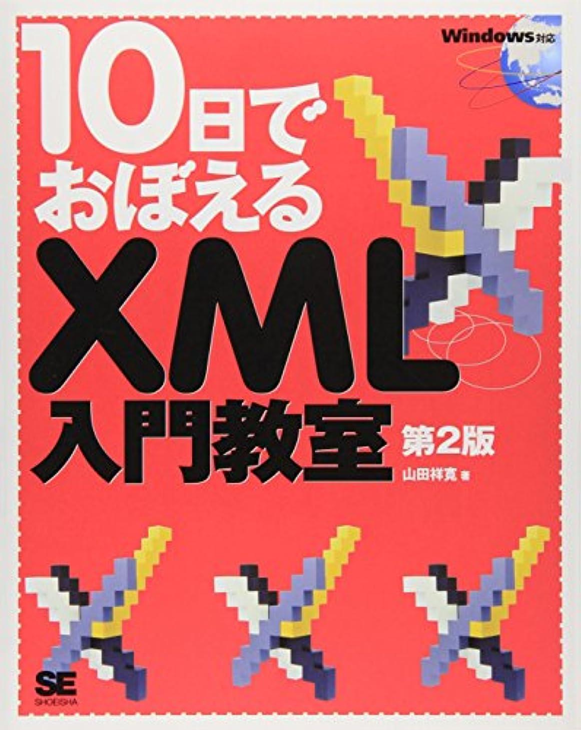大きさ予防接種相互10日でおぼえるXML入門教室 第2版