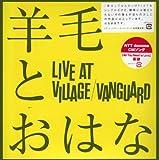 LIVE AT VILLAGE/VANGUARD 画像
