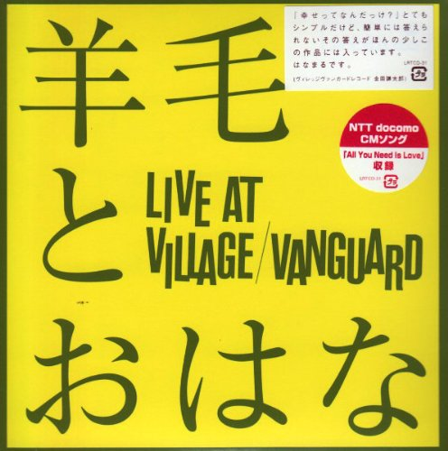 LIVE AT VILLAGE/VANGUARDの詳細を見る