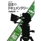 シリーズ 日本のドキュメンタリー (全5巻) 第3回 第3巻 生活・文化編