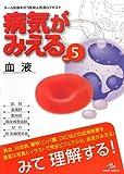 病気がみえる〈vol.5〉血液