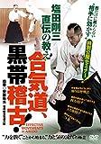 【合気道、黒帯稽古! 】~塩田剛三の教えが学べる特別セミナーDVD~