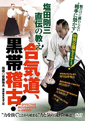 【合気道、黒帯稽古! 】~塩田剛三の教えが学べる特別セミナー...