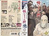 陽だまりの樹(七) [VHS]