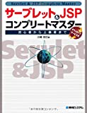 サーブレット&JSPコンプリートマスター