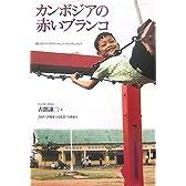 カンボジアの赤いブランコ (樹立社ライブラリー・ヒューマンドキュメント)