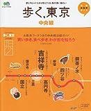 歩く、東京 中央線 (エイムック 1720 沿線お散歩ガイド)