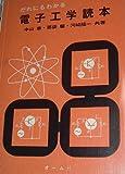 電子工学読本―だれにもわかる (1969年)