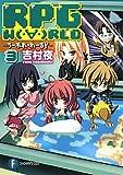 RPG W(・∀・)RLD3  ―ろーぷれ・わーるど― (富士見ファンタジア文庫)