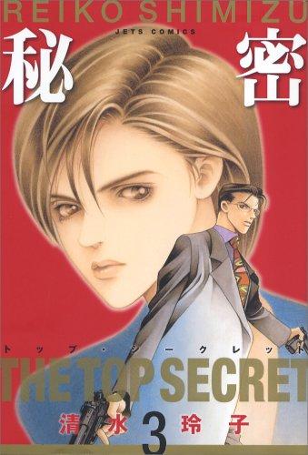 秘密 3―トップ・シークレット (ジェッツコミックス)の詳細を見る