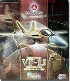 1/60 マクロス 完全変形 VF-1J 量産機(TV版)